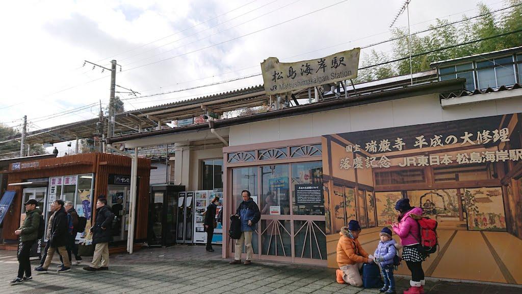 仙台から約40分の松島海岸駅