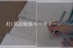 1日の英語勉強ルーティーン、オンライン英会話、スタディサプリ
